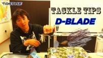 【公式】青木大介 TACKLE TIPS/ D-BLADE