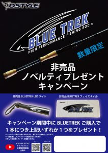 BlueTrek_キャンペーンポスター_A3_20200626_ol_埋込