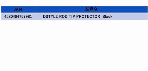 DSTYLE ROD Tip Protector  (ディスタイル ティッププロテクター)詳細