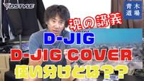 【青木道場  #011】 DJIGと DJIG COVERの使い分けとは?