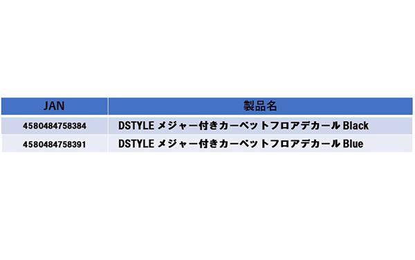 DSTYLE メジャー付きカーペットディカール詳細