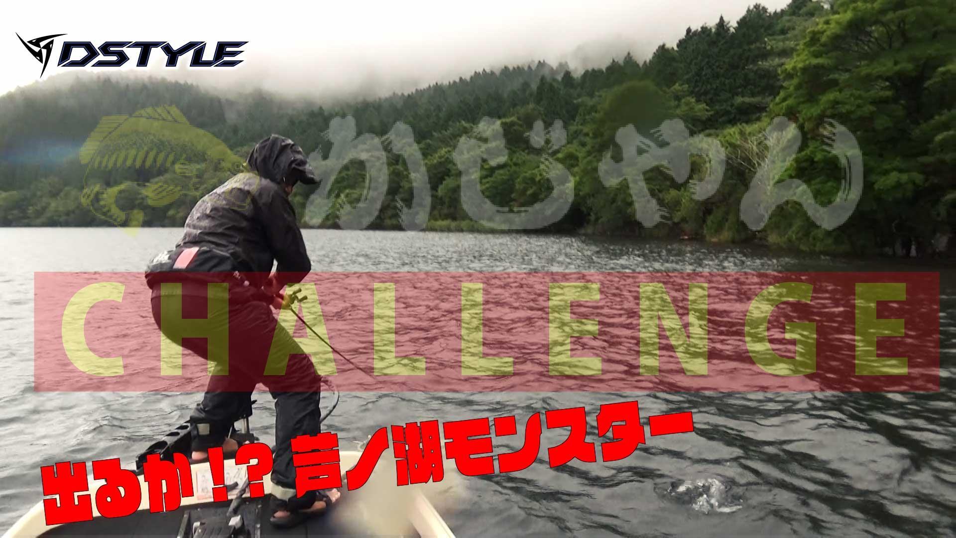【公式】聖地芦ノ湖でDα-SPINNER BAITでモンスター捕獲!?<かじやんチャレンジ#003>