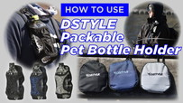 Packable Pet Bottle Holder / How To Use / 使用方法解説