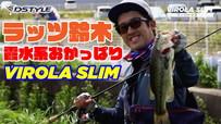 【VIROLA SLIM2.5】霞水系おかっぱり ラッツ鈴木