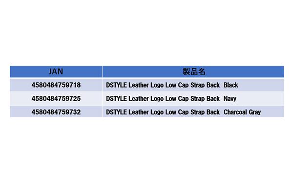 DSTYLE Leather Logo Low Cap Strap Back(ディスタイル レザーロゴローキャップストラップバック)詳細
