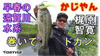 早春の遠賀川水系/かじやん(梶原智寛)/巻いてドカン!