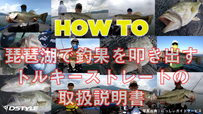 HOW TO / 琵琶湖で釣果を叩き出すトルキーストレートの取扱説明書