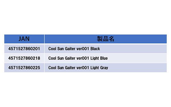Cool Sun Gaiter ver001詳細