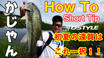 初夏の遠賀はこれ一択!/ かじやん HOW TO Short Tips