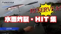 【公式】RESERVE Jr / Hit集