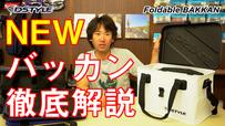 新登場 バッカン 徹底解説 / Foldable BAKKAN