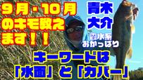 青木大介 霞水系 おかっぱり / 9月10月に釣るためのメソッド満載!