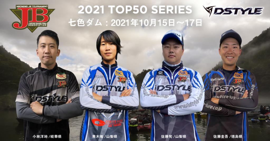 2021TOP50_SNS_七色_ol