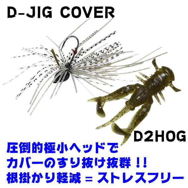 D-JIGCOV